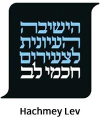 Hachmey Lev Logo