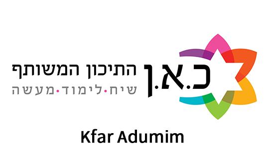 Kfar Adumim Logo
