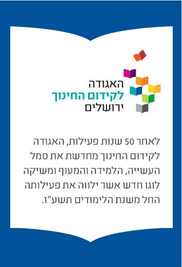 לוגו אגודה