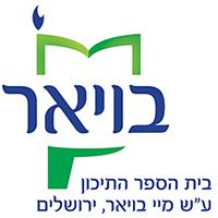 לוגו בית הספר בויאר