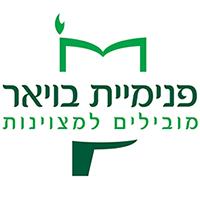 לוגו פנימיית בויאר