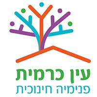 לוגו פנימיית עין כרמית
