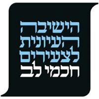 לוגו ישיבת חכמי לב