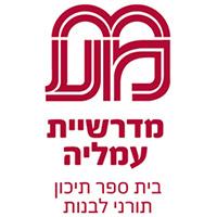 לוגו מדרשת עמליה