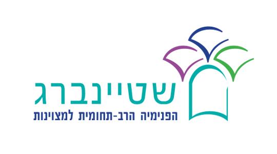לוגו פנימיית שטיינברג