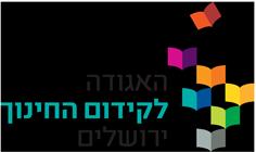 לוגו מוגדל האגודה לקידום החינוך