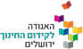 לוגו מוקטן האגודה לקידום החינוך