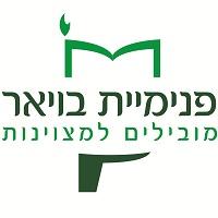 logo pnimiyat boyer_final