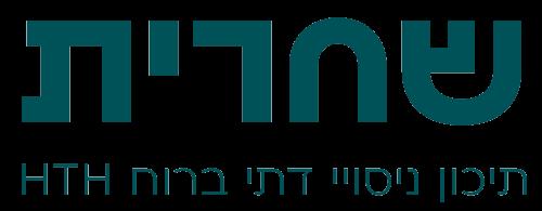 לוגו שחרית