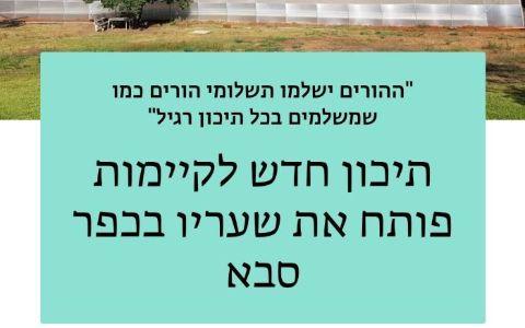 התיכון לקיימות-זמן ישראל (1)
